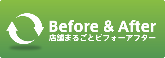Before After 店舗まるごとビフォーアフター