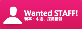 Wanted STAFF 採用情報